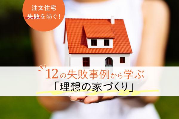 注文住宅の失敗を防ぐ!12の失敗事例から学ぶ「理想の家づくり」