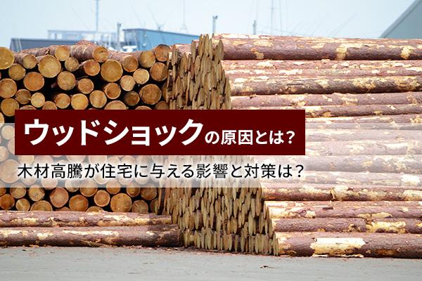 ウッドショックとは?木材高騰が注文住宅に与える影響と注意すべきこと | HOME4U 家づくりのとびら