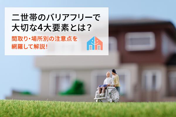 二世帯・バリアフリー住宅の4大要素!間取りのポイント・場所別の注意点を解説