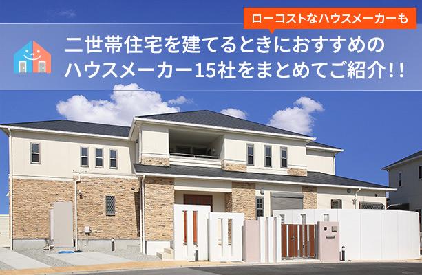 二世帯住宅でおすすめのハウスメーカー15選|人気・ローコストメーカーをご紹介