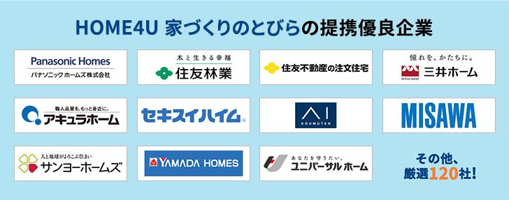 HOME4U 家づくりのとびらの提携優良企業
