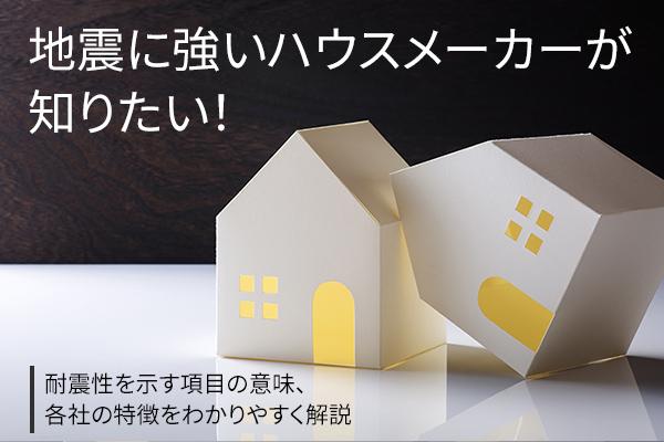 【木造・鉄骨別】地震に強いハウスメーカー10選|耐震性が強い構造や工法とは